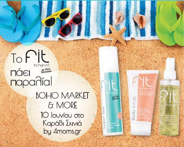 Την Κυριακή 10 Ιουνίου στο Boho Market των 4moms θα γιορτάσουμε το καλοκαίρι!